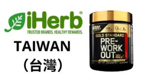 Optimum Nutrition Gold Standard Pre-Workout台灣購買鏈接