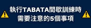 執行TABATA間歇訓練時需要注意的5個事項