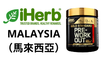 Optimum Nutrition Gold Standard Pre-Workout馬來西亞購買鏈接