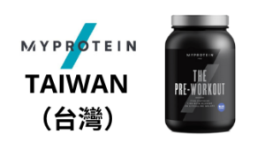 MYPROTEIN The Pre-Workout台灣購買鏈接