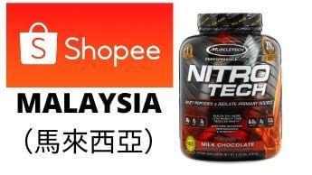 muscletech nitro-tech乳清蛋白馬來西亞購買
