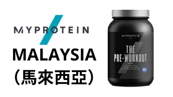MYPROTEIN The Pre-Workout馬來西亞購買鏈接