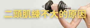 二頭肌練不大的原因(7大訓練二頭肌常犯的錯誤!)
