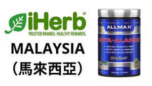 ALLMAX BetaSynth β-丙氨酸馬來西亞購買鏈接