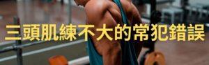 三頭肌練不大的常犯錯誤(6大常犯錯誤!)
