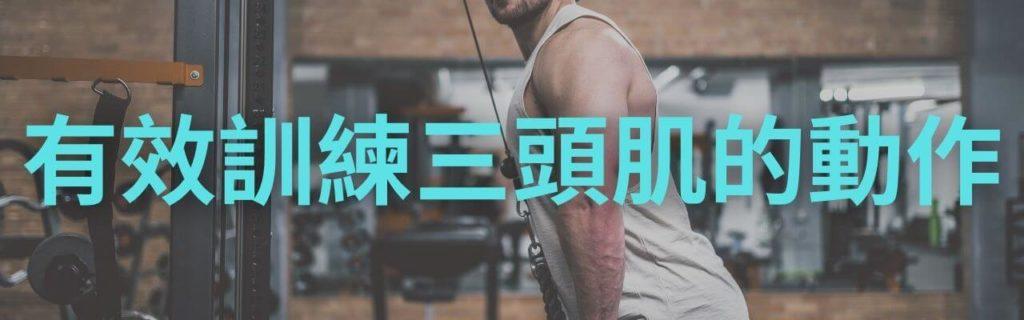 有效訓練三頭肌的動作(4個動作有效訓練三頭肌,這裡還有教學影片!)