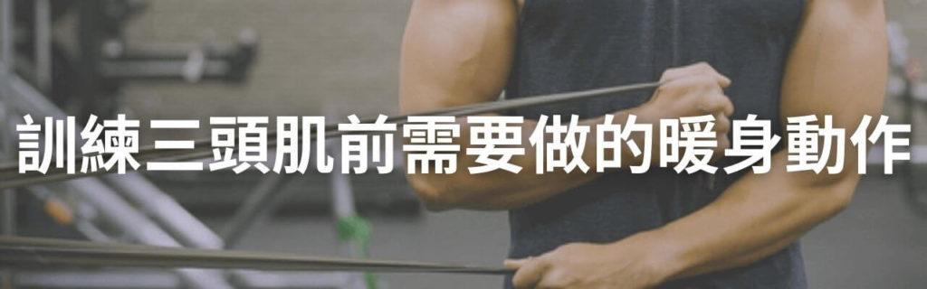 訓練三頭肌前需要做的暖身動作(下方有教學影片!)