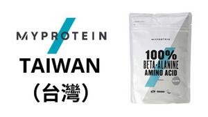 MYPROTEIN 100% β-丙氨酸台灣購買鏈接