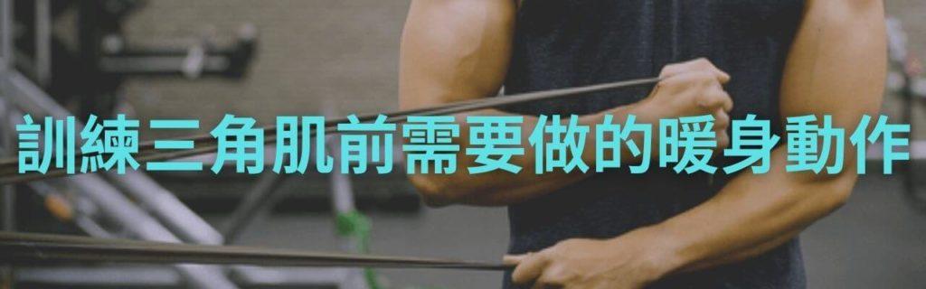 訓練三角肌前需要做的暖身動作(下方有教學影片!)