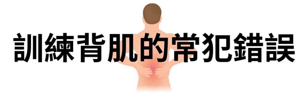 訓練背肌時常犯錯誤(5個常犯錯誤!)