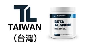 Transparent Labs Raw Series β-丙氨酸台灣購買鏈接