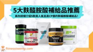 5大麩醯胺酸補給品推薦
