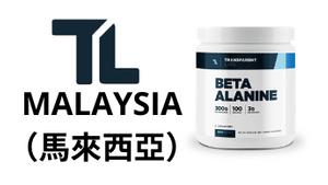 Transparent Labs Raw Series β-丙氨酸馬來西亞購買鏈接