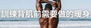 訓練背肌前需要做的暖身(這樣才不容易受傷!)