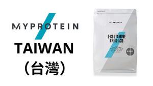 MYPROTEIN L-Glutamine 台灣購買鏈接
