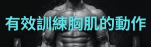 有效訓練胸肌的動作(4個有效的訓練動作,附有教學影片!)