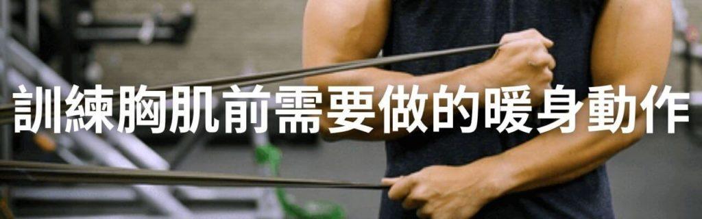 訓練胸肌前需要做的暖身動作(避免受傷!)