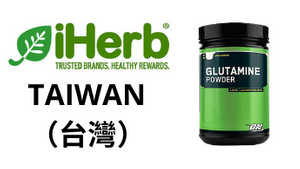 Optimum Nutrition Glutamine 台灣購買鏈接