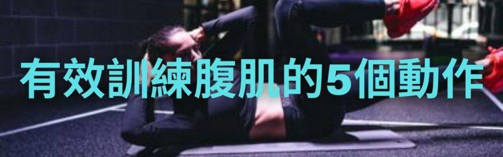 有效訓練腹肌的5個動作(男女都可以!只需6分鐘!)
