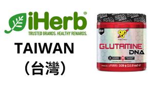 BSN Glutamine DNA 台灣購買鏈接