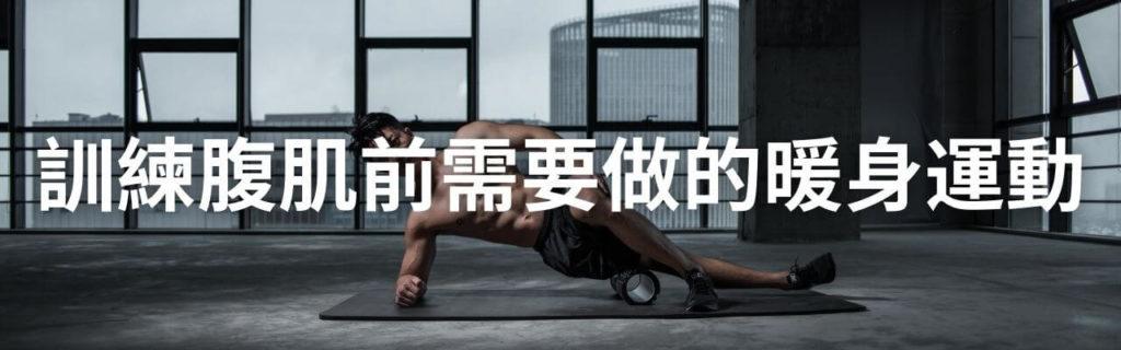 訓練腹肌前需要做的暖身運動(簡單3個動作!)