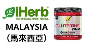 BSN Glutamine DNA 馬來西亞購買鏈接