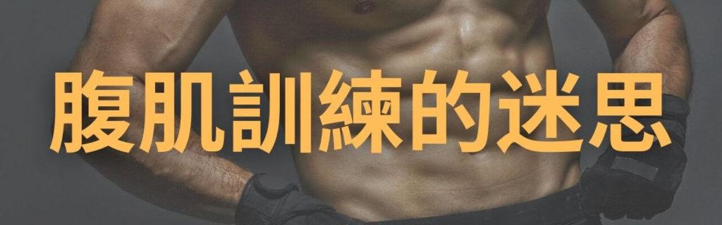 腹肌訓練的迷思(兩個迷思!)