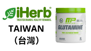 MusclePharm Glutamine 台灣購買鏈接