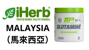 MusclePharm Glutamine 馬來西亞購買鏈接