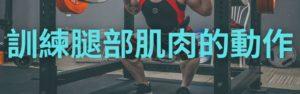 訓練腿部肌肉的動作(附有教學視頻!)