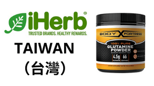 Body Fortress 100% Pure Glutamine 台灣購買鏈接