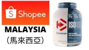 Dymatize ISO 100乳清蛋白馬來西亞購買鏈接