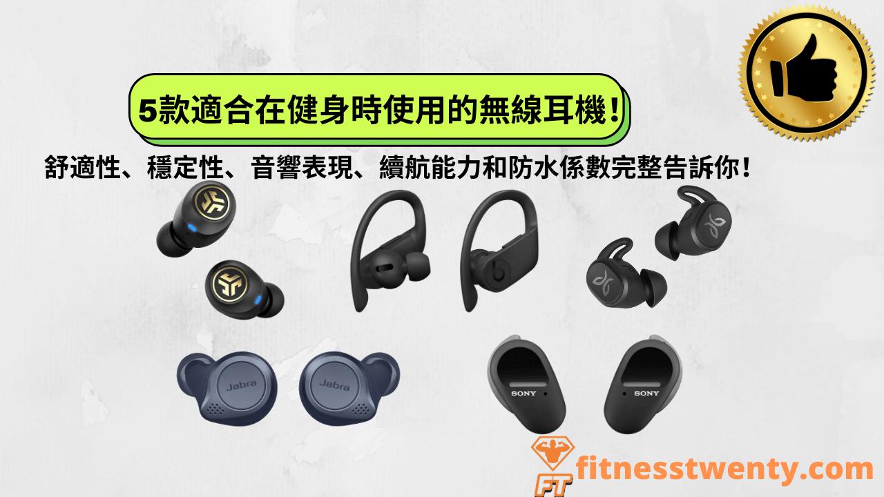 【2020】5款適合在健身時使用的無線耳機!|舒適性、穩定性、音響表現、等完整告訴你!