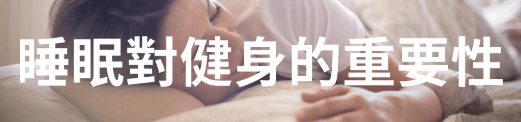 睡眠對健身的重要性