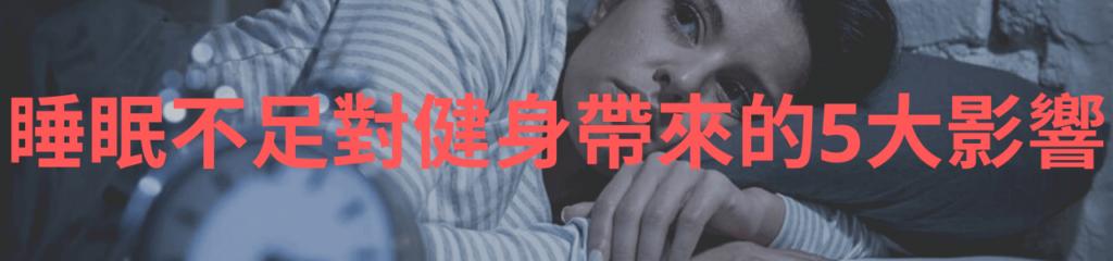 睡眠不足對健身帶來的5大影響