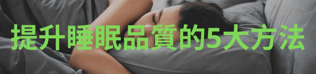提升睡眠品質的5大方法