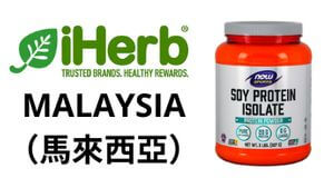 NOW Sports Soy Protein Isolate馬來西亞購買鏈接