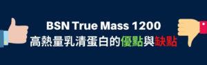 BSN True Mass 1200高熱量乳清蛋白的優點與缺點