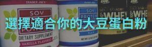 選擇適合你的大豆蛋白粉(你是想要增肌、增重、減脂還是維持體重?)