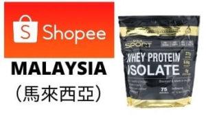 California Gold Nutrition乳清蛋白馬來西亞購買鏈接