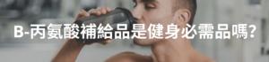 B-丙氨酸補給品是健身必需品嗎?