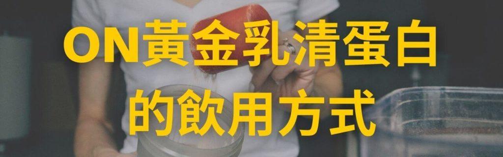 ON黃金乳清蛋白的飲用方式(附有製作乳清蛋白奶昔的教學影片!)
