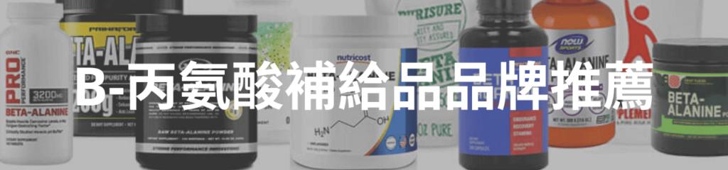 B-丙氨酸補給品品牌推薦