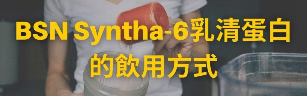 BSN Syntha-6乳清蛋白的飲用方式(附有製作乳清蛋白奶昔的教學影片!)