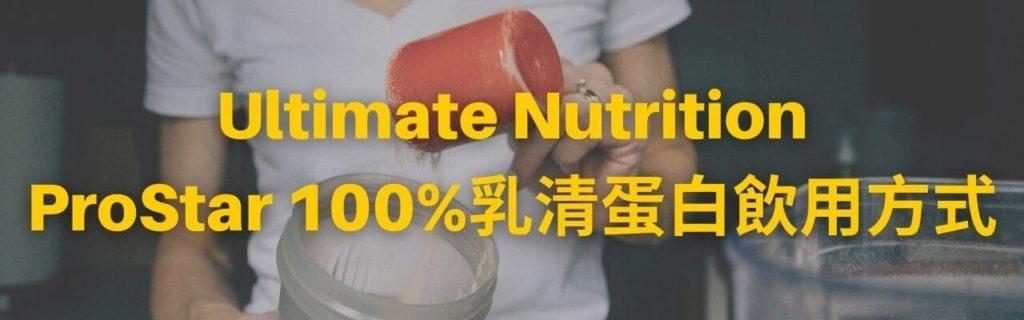 Ultimate Nutrition ProStar 100%乳清蛋白飲用方式(附有製作乳清蛋白奶昔的影片!)