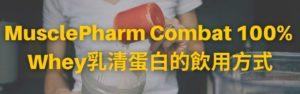 MusclePharm Combat 100% Whey乳清蛋白的飲用方式(附製作乳清蛋白奶昔教學影片!)