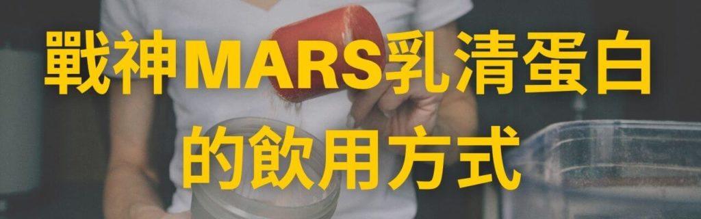 戰神MARS乳清蛋白的飲用方式