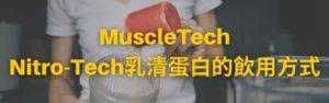 MuscleTech Nitro-Tech乳清蛋白的飲用方式(附有製作乳清蛋白奶昔的教學影片!)