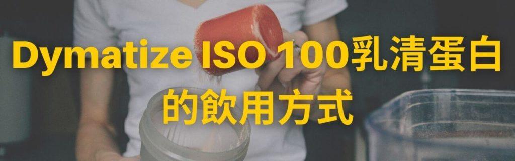 Dymatize ISO 100乳清蛋白的飲用方式(附有製作乳清蛋白奶昔的影片!)