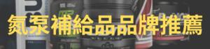 氮泵補給品品牌推薦